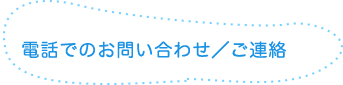 電話でのお問い合わせ/ご連絡