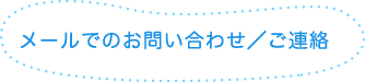 メールでのお問い合わせ/ご連絡